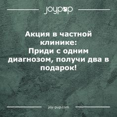 Russian Jokes, Medicine, Lol, Memes, Funny, Quotes, Humor, Laughing So Hard, Qoutes