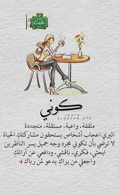 Georgett Shuli's media content and analytics Positive Quotes, Motivational Quotes, Inspirational Quotes, Funny Arabic Quotes, Funny Quotes, Vie Motivation, Happy Life Quotes, Love Quotes Wallpaper, Beautiful Arabic Words