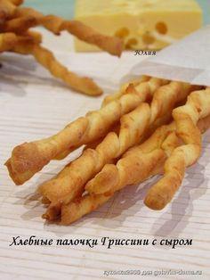 Хлебные палочки Гриссини с сыром.jpg (212,26 Кб)