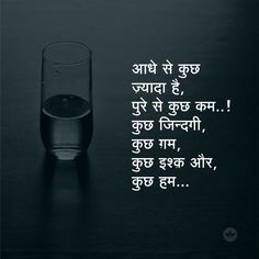 Pin by shivendra mohan on poetry Desi Quotes, Hindi Quotes On Life, Poetry Quotes, Mood Quotes, Life Quotes, Attitude Quotes, Qoutes, Real Love Quotes, Adorable Quotes