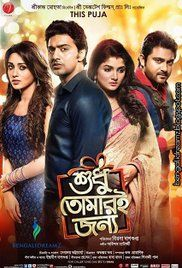 Sudhu Tomari Jonno Movie Download. Newlyweds who hate each other come to terms with each other and their past.