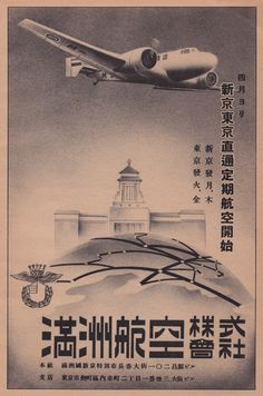 Manchukuo National Airways                                                                                                                                                                                 もっと見る