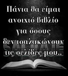 Picture Quotes, Love Quotes, Feeling Loved Quotes, Michael Jackson Rare, Greek Quotes, Wisdom Quotes, Wise Words, Book Art, My Photos