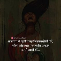 THE ENGINEER WRITER (@suthar.official) • Instagram photos and videos Cute Song Lyrics, Cute Songs, Vedic Mantras, Banner Background Images, Real Quotes, English Grammar, Deep Thoughts, Woman Quotes, Engineer