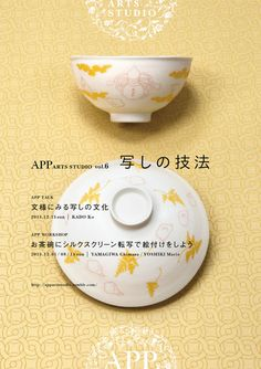 Japanese Poster: App Arts Studio: Reproduction Techniques. 2013