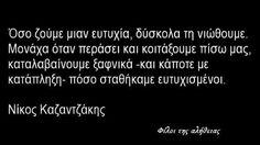 Greek Quotes, Food For Thought, Poems, Wisdom, Thoughts, Cards, Poetry, Maps, Poem