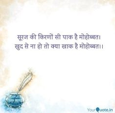 Love Quotes In Hindi, Crazy Quotes, Self Love Quotes, Wise Quotes, Inspirational Quotes, Girly Attitude Quotes, Mood Quotes, Dear Diary Quotes, Common Quotes