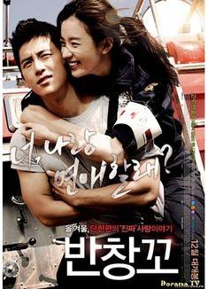 • Любовь 911 / Love 911 (2012)