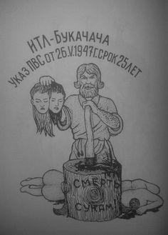 Russian Criminal tattoo encyclopaedia, morte alle cagne