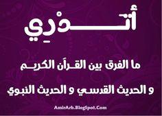 مدونة أمير العرب blog amir arab: أتدري ما الفرق الحقيقي بين القرآن الكريم و الحديث القدسي و الحديث النبوي