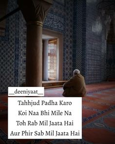 Islamic Qoutes, Islamic Images, Islamic Inspirational Quotes, Muslim Quotes, Religious Quotes, Hindi Quotes, Truth Quotes, Words Quotes, Tahajjud Prayer