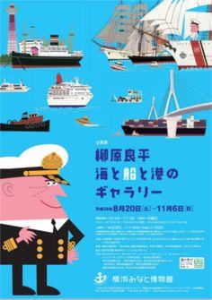 横浜みなと博物館 企画展「柳原良平 海と船と港のギャラリー」