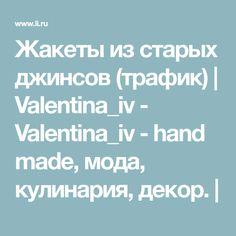 Жакеты из старых джинсов (трафик) | Valentina_iv - Valentina_iv - hand made, мода, кулинария, декор. |