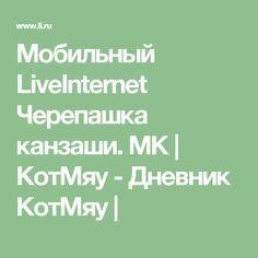 Мобильный LiveInternet Черепашка канзаши. МК | КотМяу - Дневник КотМяу |