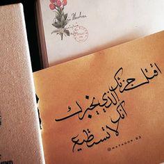 Bien Dit, Quotations, Arabic Calligraphy, Lettering, Words, Quotes, Wedding Dresses, Bride Dresses, Bridal Gowns