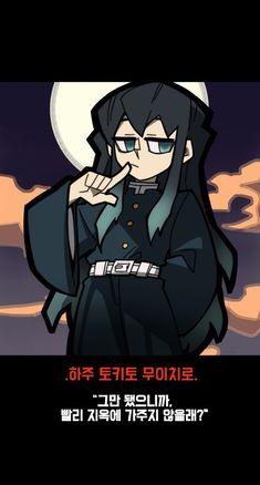 귀멸의칼날 - 귀멸 + 헬테이커 = 귀멸테이커? : 네이버 블로그 Manga Anime, Anime Demon, Anime Guys, Slayer Anime, Mists, Video Game, Comic Books, Fan Art, Animation
