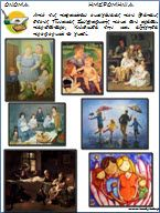E book 100 Φυλλα Εργασίας - Τευχος 2ο - KindyKids.gr Ebooks, Diy Crafts, Painting, Painting Art, Diy Home Crafts, Paint, Crafts, Painting Illustrations, Diy Projects