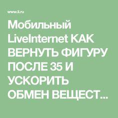 Мобильный LiveInternet КАК ВЕРНУТЬ ФИГУРУ ПОСЛЕ 35 И УСКОРИТЬ ОБМЕН ВЕЩЕСТВ: КАЧЕСТВЕННОЕ ПОХУДЕНИЕ БЕЗ ДИЕТ! | Der_Engel678 - Дневник Der_Engel678 |