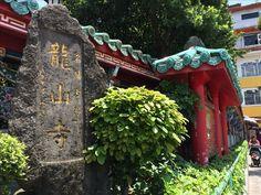 台湾の好きなお寺