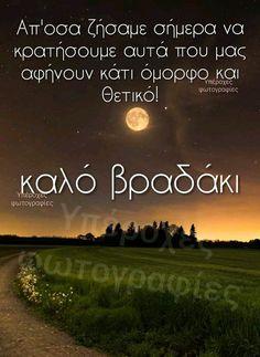 Beautiful Pink Roses, Greek Quotes, Good Night, Gifs, Random, Decor, Nighty Night, Decoration, Have A Good Night
