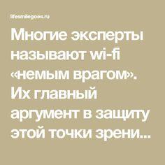 Многие эксперты называют wi-fi «немым врагом». Их главный аргумент в защиту этой точки зрения основывается на том, что wi-fi роутер производит радиацию. Новые технологии изменили мир и расширили наши возможности для коммуникации, работы, развлечений и практически любой вещи, которую мы только можем себе вообразить. В частности, очень важную роль в нашей жизни играет беспроводной интернет, … Wi Fi