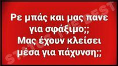 Funny Greek, Funny Photos, Logos, Happy, Quotes, Ideas, Beautiful, Decor, Humor