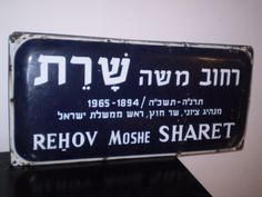 US $150.00 Used in Collectibles, Religion & Spirituality, Judaism