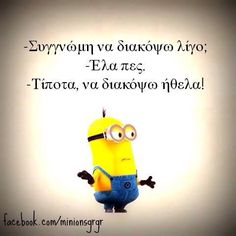 Funny Greek We Love Minions, Funny Greek Quotes, Minion Jokes, Funny Statuses, Clever Quotes, Funny Thoughts, Have A Laugh, True Words, Just For Laughs