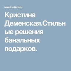 Кристина Деменская.Стильные решения банальных подарков.