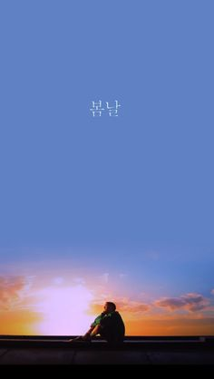 BTS || BTS Wallpapers || Spring Day