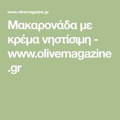 Μακαρονάδα με κρέμα νηστίσιμη - www.olivemagazine.gr Food And Drink, Pasta, Drinks, Cooking, Recipes, Foods, Drinking, Kitchen, Food Food