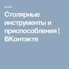 Столярные инструменты и приспособления | ВКонтакте