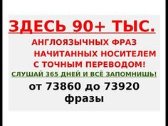 Здесь 90 тыс английских фраз All English Playlist 020 Clip 18 pp 12120 until 12130 out of 16000 pp - YouTube