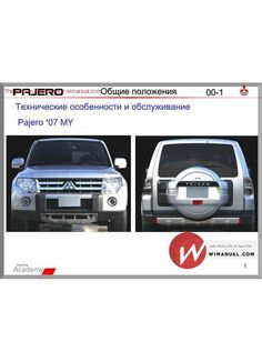 Mitsubishi Pajero 2007 Technical Manual Ru pdf download. This manual has detailed illustrations as well as step by step written instructions with the necessary oil, electrical system, sensors , engine, pictures, hydraulic pump … You can see location  all problems not working  and removal it....