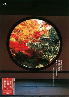 「そうだ 京都、行こう。」のCmとポスターでめぐる、秋の絶景7選
