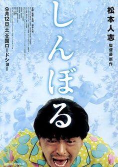 Symbol - 2009 - Hitoshi Matsumoto