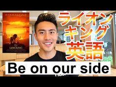 [映画英語シリーズ be on our side ライオンキング English, Check, Youtube, English Language, Youtubers, Youtube Movies