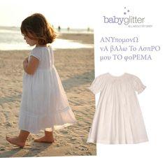 Ανυπομονώ να βάλω το καινούργιο μου φόρεμα απο το babyglitter.gr!  http://babyglitter.gr/clothing/dress-skirt/gender__girl/