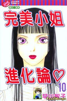 manga  Семь обличий Ямато Надэсико (Perfect Girl Evolution: Yamato Nadeshiko Shichihenge). Хаякава Томоко