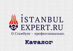 Каталог istanbulexpert.ru: предпринимателям   клиенты, покупателям   скидки