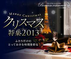 クリスマス特集2013
