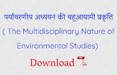 Knowledge Hub: पर्यावरणीय अध्ययन की बहुआयामी प्रकृति( The Multidi. Environmental Studies, Knowledge, Study, Nature, Consciousness, Studio, Learning, The Great Outdoors, Research
