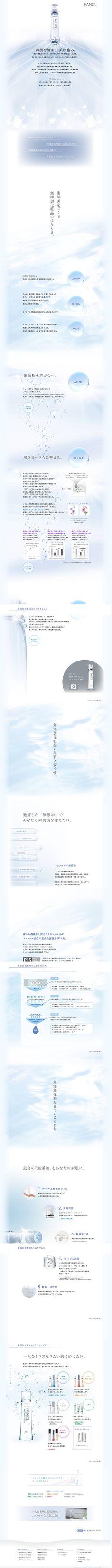 http://www.fancl.co.jp/beauty/kodawari/