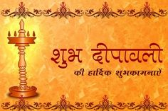 Happy Diwali Photos 2015 Pictures Free Download HD Wallpapers Images Pics Download For Free Gif Images Photos Posters Of God & Goddess Images Pics Mp3 Mp4.