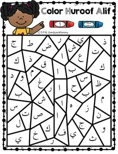 Arabic Alphabet Coloring Pages is a great way to help reinforce letter recognition and identification in little learners. Each page has a hidden letter that your learner will discover as they color in the focus letter. #ArabicAlphabet #letterrecognition #coloringpages