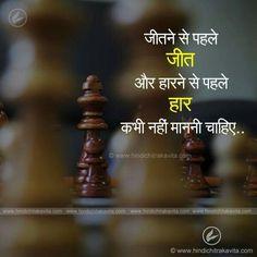 Chankya Quotes Hindi, Friendship Quotes In Hindi, Marathi Quotes, Quotations, Zindagi Quotes, Emerson Quotes, People Quotes, True Quotes, Indian Quotes
