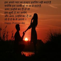 Happy Propose Day Wishes In Hindi, Propose Day Shayari In Hindi Happy Propose Day Wishes, Shayari In Hindi, Proposal, Quote Of The Day, Happiness, Bonheur, Being Happy, Happy
