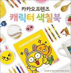 Korean Ver. Kids Characters Coloring DIY Toy Book: Kakao Friends Disney Princess…