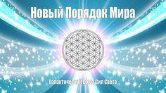 Славянский обряд вышептывания на воду · ♥ · Галактический Союз Сил Света