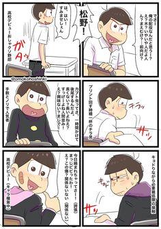 【夢松まんが】前の席の松野くん。前の席におそ松がいたら…